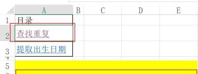 3个Excel高效率技巧