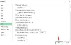 Excel智能鼠标缩放如何使用