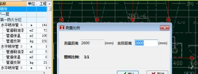 鹏业安装算量软件比例按钮介绍
