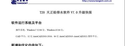 天正给排水 T20V7.0升级快报