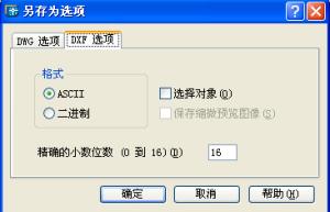 AutoCAD 2004 基本操作介绍