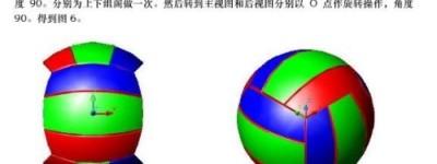 AutoCAD三维建模实例 排球制作