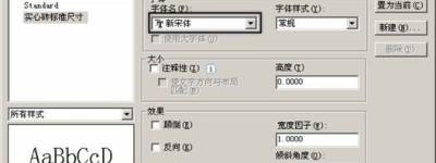 AutoCAD中文字样式的使用