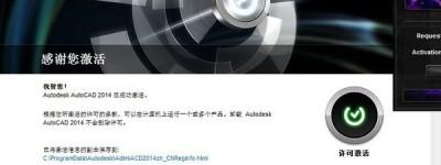 AutoCAD 2014正式版安装破解详细图文教程