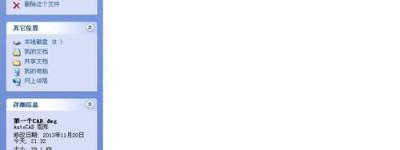 AutoCAD新建/保存文件/将文件加密/隐藏略缩图教程