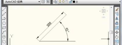 在cad中怎么画角度?cad画角度三种方法介绍