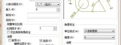 CAD室内设计的标注参数怎么设置?