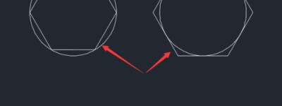 CAD2015内、外切六边形的画法及差别