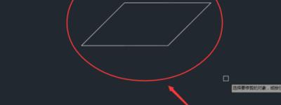 CAD2015绘制平行四边形的技巧教程