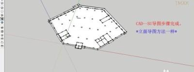 CAD导入Sketchup建模基本详细步骤