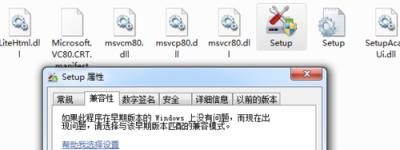64位windows系统怎么安装32位的CAD2008?