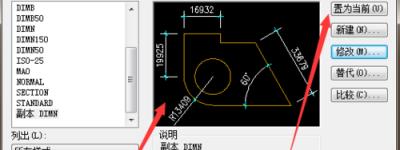 AutoCAD怎么修改标注比例?