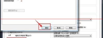 CAD2014文件自动保存的设置方法