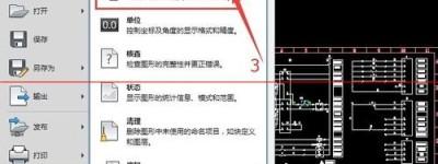 AutoCAD文件怎么查看图形特性