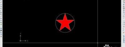 AutoCAD用圆、线和正多边形工具画平面五角星