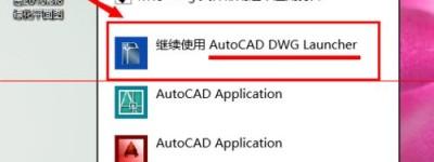 cad2014支持win8.1吗?CAD总是提示向程序发送命令错误的解决办法