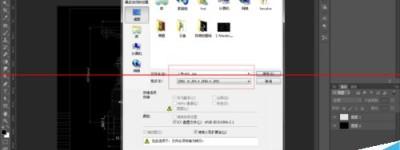 CAD格式文件怎么设置打印超清图片格式?