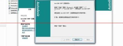 cad注册表怎么删除?CAD安装报错1402的解决办法