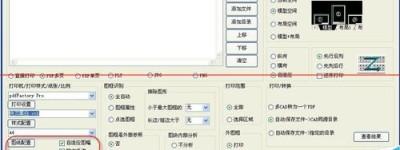 CAD怎么设置全自动批量打印或转成PDF文档?