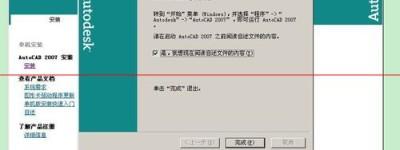 CAD2007安装过程中提示缺少dfst.dll怎么办?
