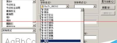CAD图纸文件字体显示问号该怎么办?