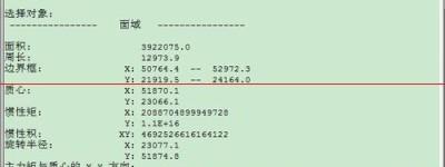 CAD怎么求截面惯性距?
