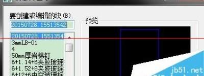 CAD怎么取消双击块出现特性窗口?