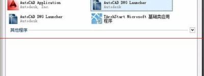 打开CAD图纸出现一个新的程序该怎么办?