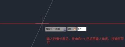CAD直线命令/直线画法的详细使用教程