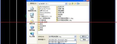 CAD不能打开DWG文件不显示该怎么办?