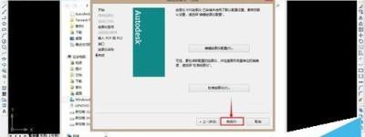 CAD中怎么添加EPS虚拟打印机?