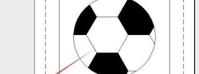 CAD使用工具和画图指令快速绘制足球的教程