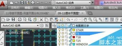 CAD图形怎么剪切到另一图层? cad剪切到新图层的教程