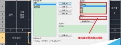 CAD2014单元格用公式计算的结果精度怎么修改?
