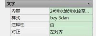 2步解决cad2014特性中文字项不显示的技巧