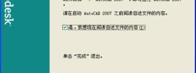 "cad安装失败总是提示""终止autocad2007安装""怎么办?"