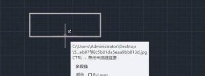 CAD粘贴为超链接文件该怎么办?