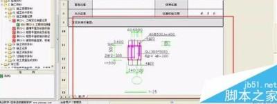 CAD图纸怎么快速插入资料软件中?