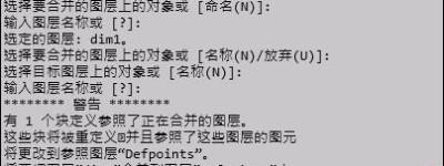 CAD2014图层无法删除怎么办? CAD删除顽固图层的教程