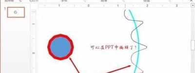 ppt中复杂的齿轮图形怎么在cad中绘制?