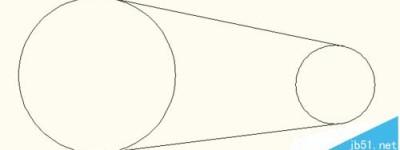 cad中怎么画两圆公切线?
