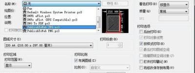 把CAD文件转换成图片格式的几种方法介绍