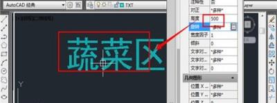 CAD怎么修改某一个图层中文字属性大小?