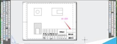 CAD三维图形怎么生成平面剖视图?