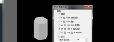 CAD怎么绘制六角立体柱形?