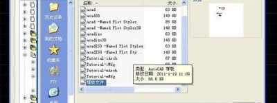 cad模板文件怎么打开? cad打开并使用模版文件的教程