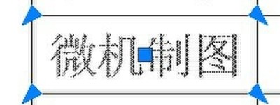 cad文字怎么居中对齐? CAD多行文字居中对齐的教程