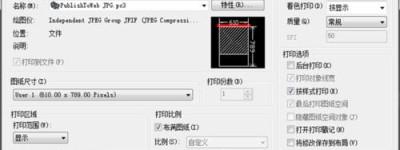 CAD中的Dwg格式怎么换成jpg格式?