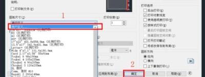 cad图纸打印出现两个图框该怎么办?