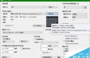 CAD怎么设置打印pdf不留页边距?